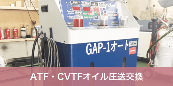 ATF圧送交換 CVTF圧送交換 キャンペーン!!