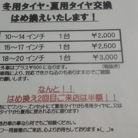 スタットレスタイヤはめ換えキャンペーン!!
