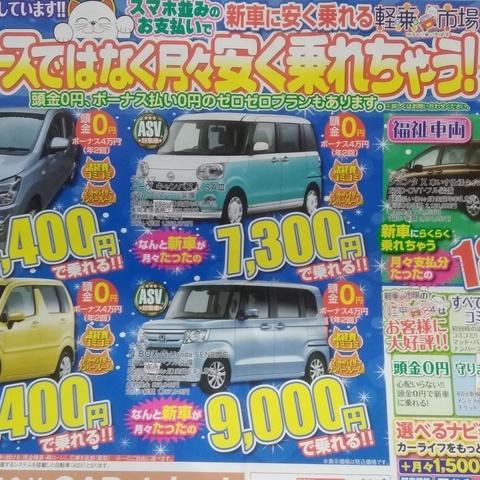 新車に乗るなら 軽乗市場 で是非!!