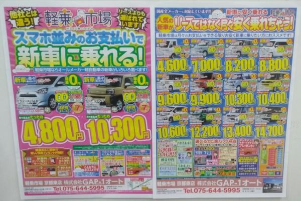 京都では当店だけ!! スマホ並みのお支払いで新車に乗れる 軽乗市場 !!